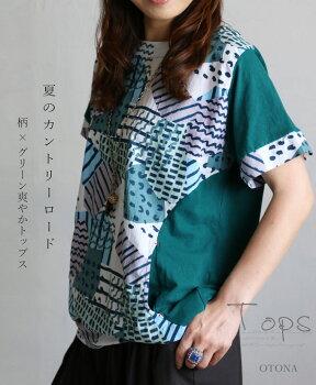 夏のカントリーロード柄×グリーン爽やかトップス