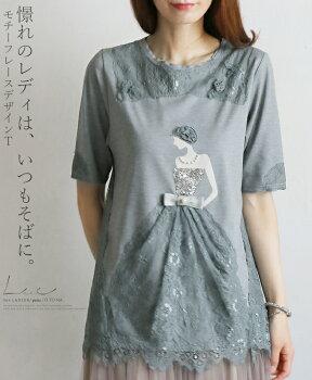 憬れのレディは、いつもそばに。モチーフレースデザインTシャツ