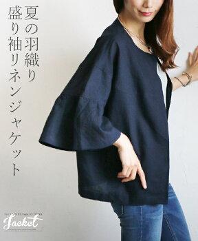 夏の羽織り。盛り袖リネンジャケット