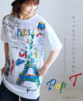 ポップなカラーで心まで弾むアートペイントTシャツ