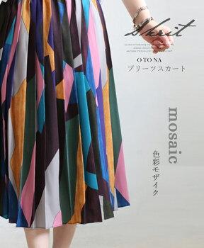 色彩モザイクプリーツスカート