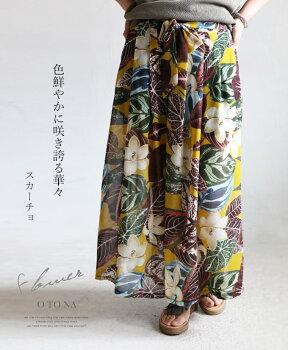 色鮮やかに咲き誇る華々スカーチョ
