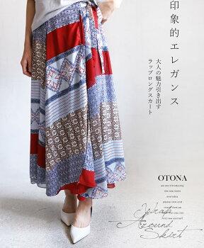 印象的エレガンス大人の魅力を引き出すラップロングスカート