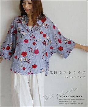 花降るストライプスキッパーシャツ