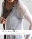 (ホワイト)透かし編みが涼やかロングニット カーディガン6/26 22時販売新作×メール便不可