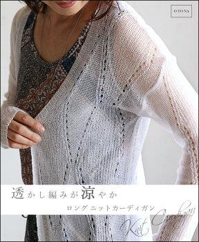 透かし編みが涼やかロングニットカーディガン