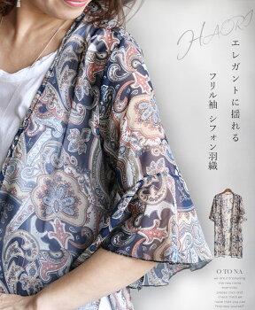 エレガントに揺れるフリル袖シフォン羽織