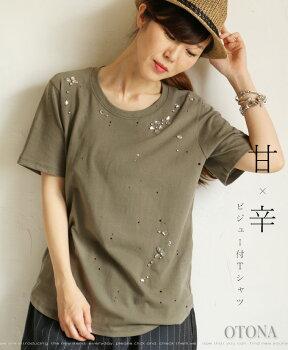 甘×辛ビジュー付Tシャツ