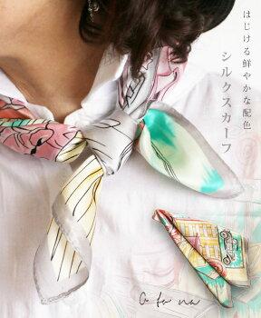 はじける鮮やかな配色シルクスカーフ