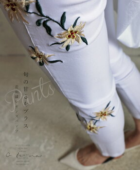 旬の甘さをプラス花刺繍レギンスパンツ