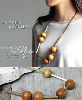 ウッド素材でモダンに魅せるネックレス