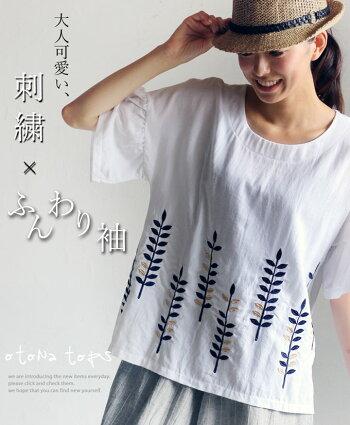大人可愛い、刺繍×ふんわり袖トップス