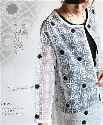 刺繍、透け感、こんなにも贅沢な。リュクスなロングジャケット
