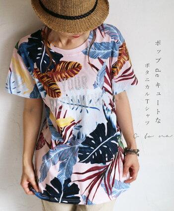 ポップdeキュートなボタニカルTシャツ