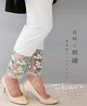 花咲く刺繍異素材レースレギンス