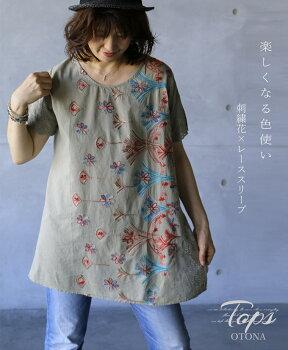楽しくなる色使い刺繍花×レーススリーブ