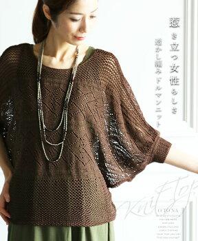 惹き立つ女性らしさ透かし編みドルマンニット