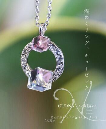 煌めくリング、キュービック。ほんのりピンクに色づくネックレス
