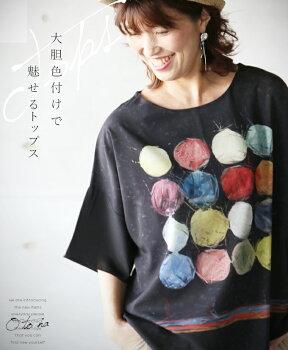 大胆色付けで魅せるトップスカラーボールTシャツ