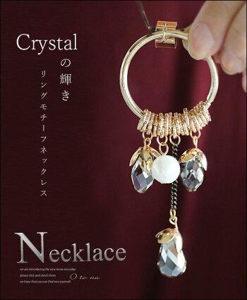 Crystalの輝きリングモチーフネックレス