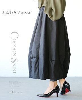 ふんわりフォルムコクーンスカート
