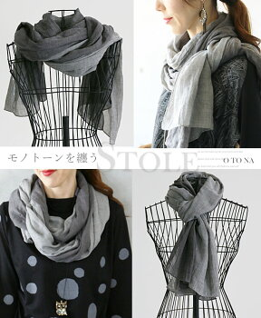 モノトーンを纏うバイカラースカーフ