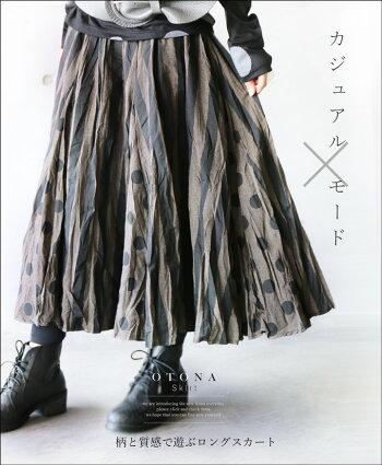 カジュアル×モード柄と質感で遊ぶロングスカート