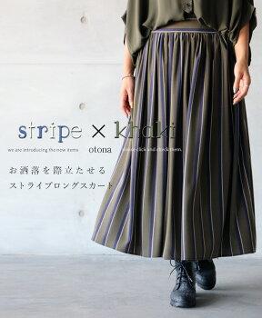 stripe×khakiお洒落を際立たせるストライプロングスカート