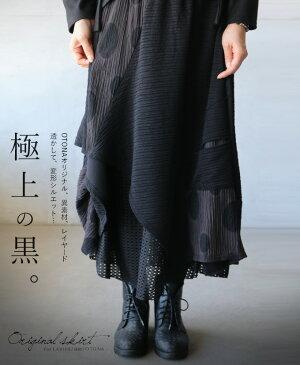 【再入荷♪1月6日22時より】(ブラック×ドット)極上の黒。OTONAオリジナル、異素材、レイヤード、透かして、変形シルエット…。ロングスカート10/16 22時販売新作×メール便不可