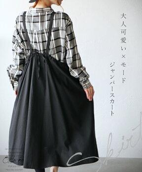 大人可愛い×モードジャンパースカート
