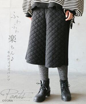 【再入荷♪12月23日22時より】(ブラック)ふわふわ楽ちん♪キルティングパンツ12/4 22時販売新作×メール便不可