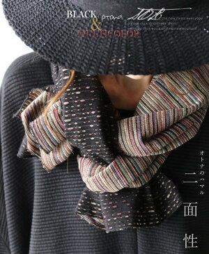 【再入荷♪1月30日22時より】◆◆(ブラック×マルチカラー)大人のハマル二面性ブラック&マルチカラーストール12/6○メール便可