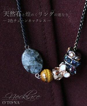 【再入荷♪12月21日22時より】(ゴールド)天然石と煌めくリングの連なり— 2色のチェーンネックレス —12/5 22時販売新作○メール便可