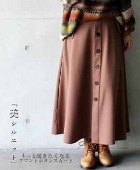 『美シルエット』もっと履きたくなるフロントボタンスカート