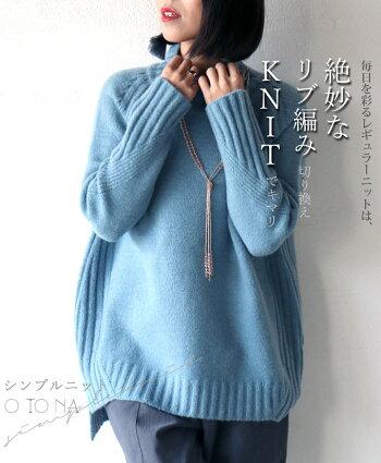 毎日を彩るレギュラーニットは、絶妙なリブ編み切り換えKNITでキマリ。シンプルニット