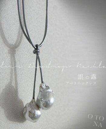 銀の露淡水パールアートネックレス