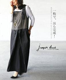 一枚でほら完成!大人のモードカジュアル。ロングワンピース。ジャンパースカート