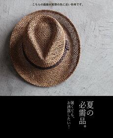 巧妙なバランス。天然素材100%中折れハット中折れ帽子