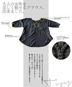 (ブラック)フォークロアなムード漂う大人のエレガントブラウストップス8/922時販売新作〇メール便可