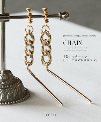 「鎖」モチーフでシャープな遊びゴコロを。ゴールドチェーンイヤリング