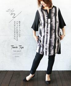 (ブラック)シックな色柄でカッコ良く着こなす。異国風のストライプ柄スキッパーチュニック8/2622時販売新作〇メール便可