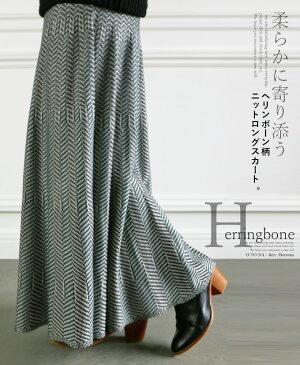 【再入荷♪12月5日22時より】(グリーン×ブラック)柔らかに寄り添う。ヘリンボーン柄ニットロングスカート。11/3 22時販売新作×メール便不可