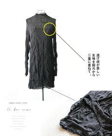 (ブラック)絶対使える!大人の為のレイヤードアイテム。ワッシャーチュニック11/922時販売新作〇メール便可