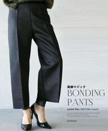 パンツ。クロップド丈。ブラックBondingPpants