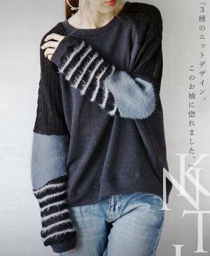 【再入荷♪12月19日22時より】ニットトップス。デザイン。3種のニットデザイン。このお袖に惚れました。11/29 22時販売新作×メール便不可