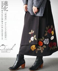 ロングスカート。花モチーフ。ブラック。クラシカルで可愛い。花々をあしらって。