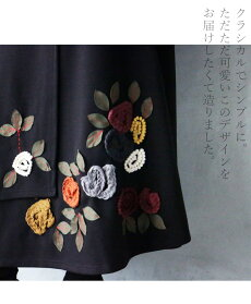 ロングスカート。花モチーフ。ブラック。クラシカルで可愛い。花々をあしらって。12/222時販売新作×メール便不可