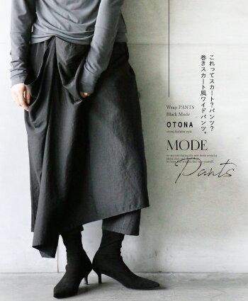 巻きスカート風ワイドパンツ。ブラック。これってスカート?パンツ?ラップ風パンツ。12/1422時販売新作×メール便不可