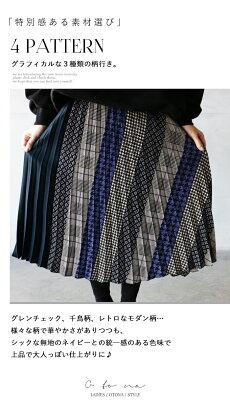 プリーツスカート。ネイビー。大人が着こなす、柄プリーツスカート。グレンチェック、千鳥柄。1/2422時販売新作×メール便不可