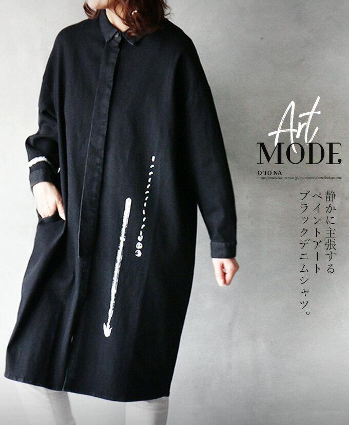 デニムロングシャツ。チュニックトップス。ブラック。静かに主張するペイントアートブラックデニムシャツ。2/9×メール便不可
